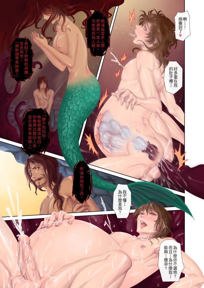 七海的秘寶 頁9