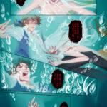 七海的秘寶|頁10