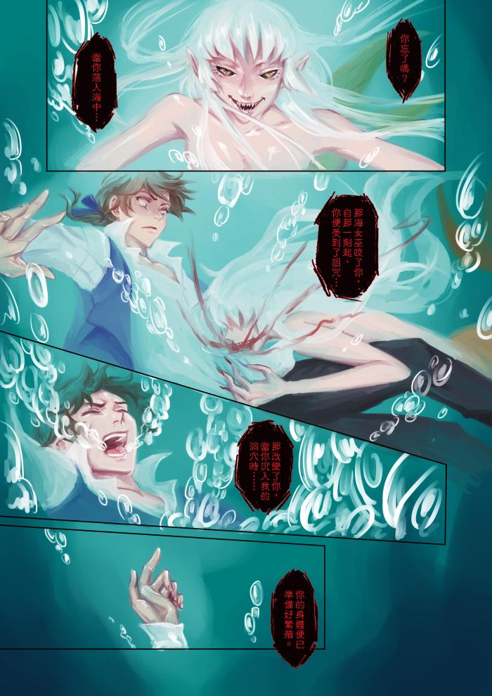 七海的秘寶 頁10
