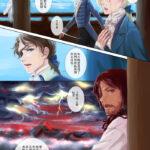 七海的秘寶|頁11