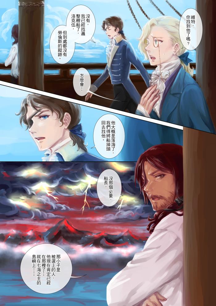 七海的秘寶 頁11