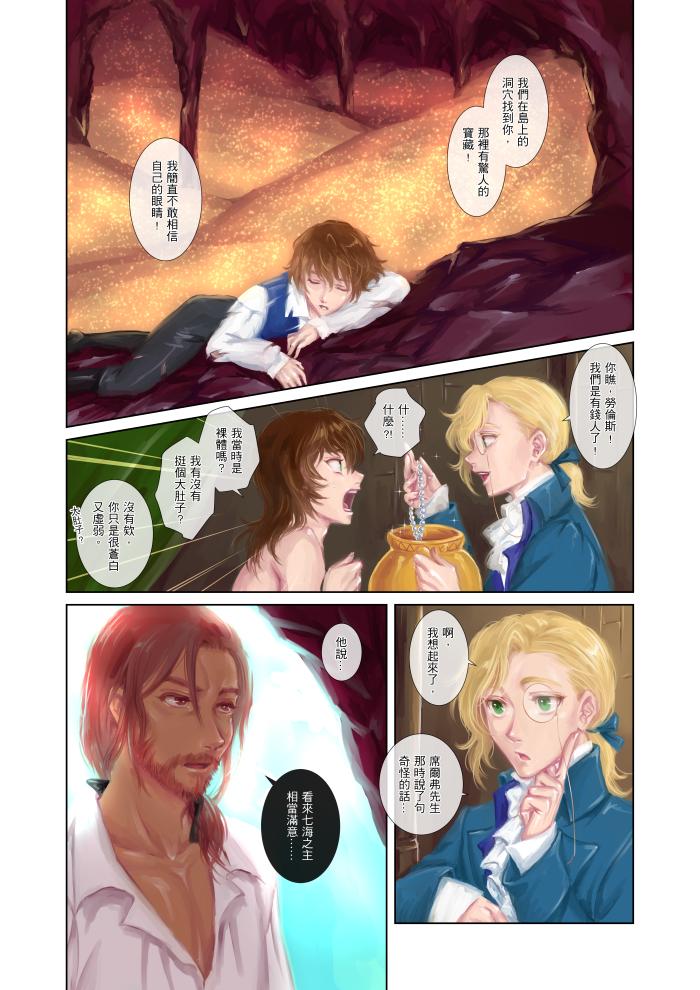 七海的秘寶 頁15