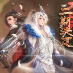 Thunderbolt Fantasy - Sho Fu Kan & Rin Setsu A[東離劍遊紀|殤不患與凜雪鴉]