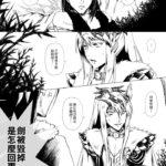 東離S1劇透短漫|頁4