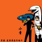 Snake Tetsu & Fish Toku 白蛇阿哲與小青阿鋒